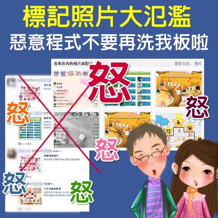 【naso大教學】Facebook如何防止被好友標記相片一起杜絕垃圾洗版!