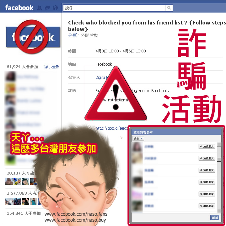 【Facebook安全提醒】詐騙活動:檢查誰封鎖你 Check who blocked you from his friend list ?