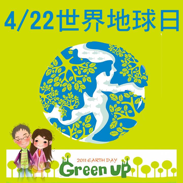 2011世界地球日