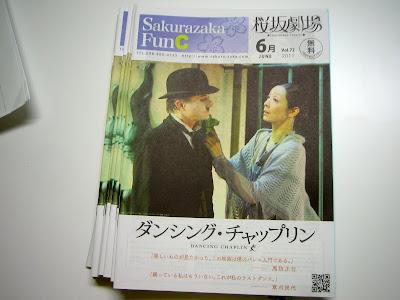 桜坂劇場2011年6月パンフレット