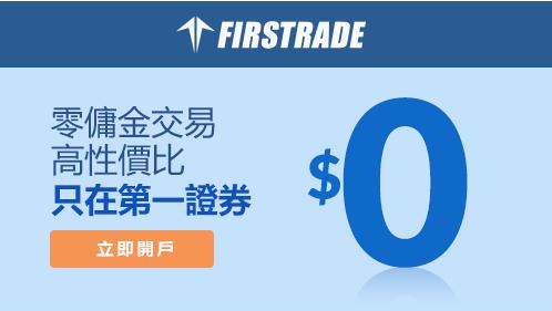 美股與台股的差異性比較-Firstrade