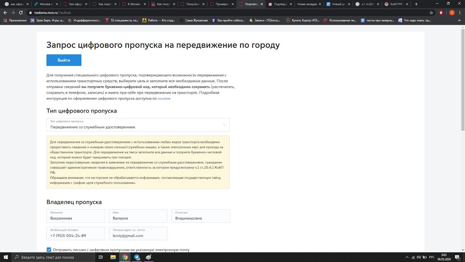 Инструкция. Как оформить цифровой пропуск в Москве. Все способы (59HfApiXFq5T4dh93kTQIVe6gKcbXWrs4vHapmvARHwrVGTfa7iBDRonih wF1y3JJCljO NsVlxFRijeSt06yzK4cQZb)