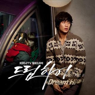 2AM & 2PM & Lim Jeong Hee – Dream High OST Part.6