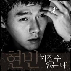 Hyun Bin (현빈) - 가질 수 없는 너