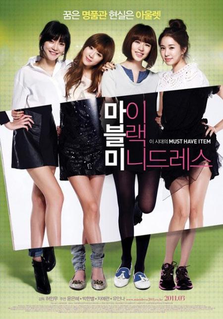 """Yoo In Na โดน Dongho (U-Kiss) ต่อว่าใน """"My Black Mini Dress"""""""
