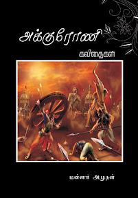 மன்னார் அமுதனின் அக்குரோணி - இது கவிதைகளின் படையணி
