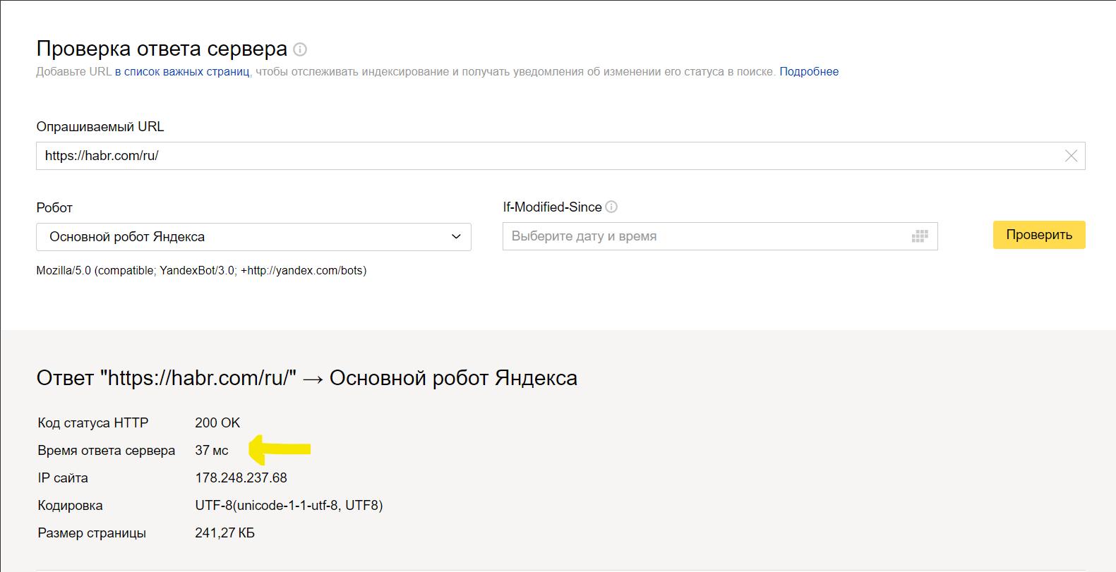 Проверка ответа сервера в «Яндекс.Вебмастере»