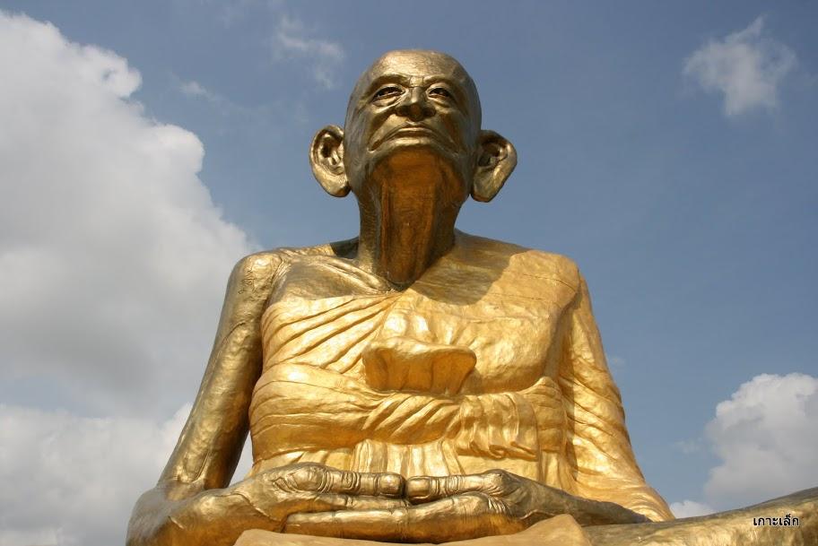 Wat Khao Daeng Tawan Ok