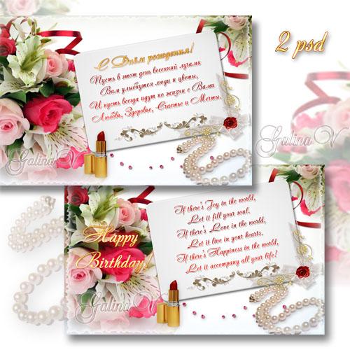 PSD-исходник - Поздравительная открытка С Днём рождения