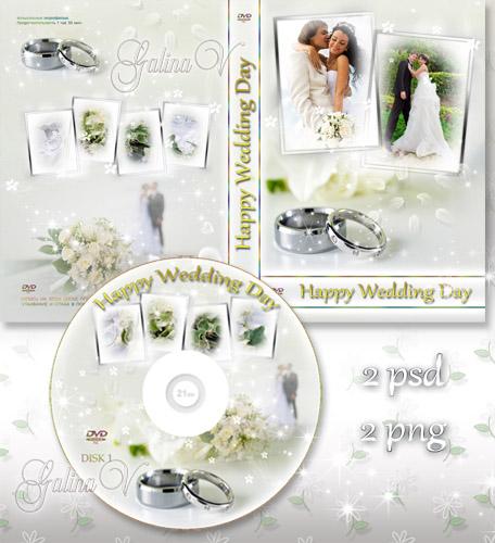 Обложка и задувка на DVD диск - Счастливый свадебный день