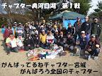チャプター宮城救援物資に、この写真を同封 2011-04-19T13:52:48.000Z