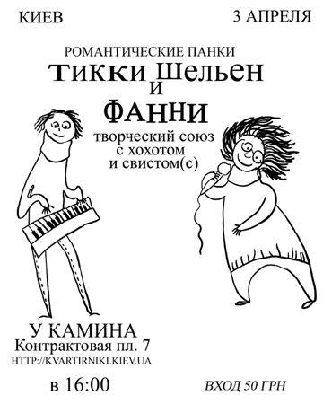Тикки в Киеве 3 апреля