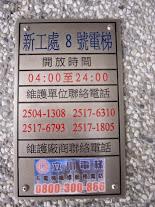 騰雲人行陸橋9