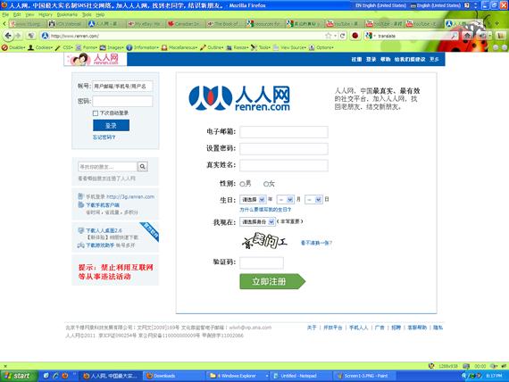 www.renren.com front page