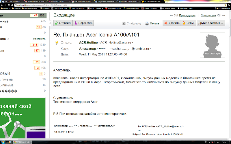Сообщение  Acer.ru