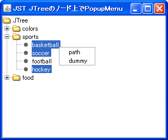 TreeNodePopupMenu.png