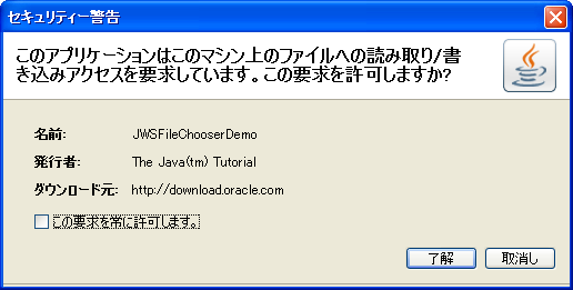 jws-FileOpenService.png