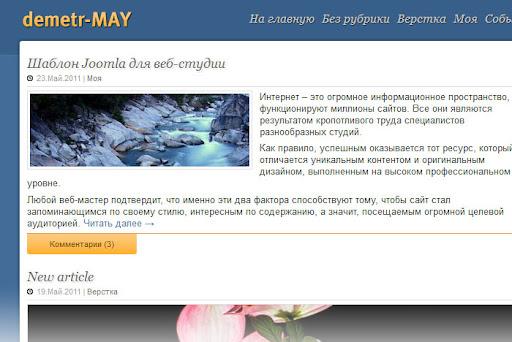 demetr-MAY - бесплатная тема для WordPress