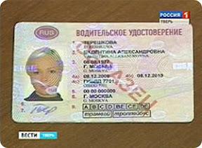 Водительское удостоверение сменило цвет и приобрело электронный носитель с информацией о владельце