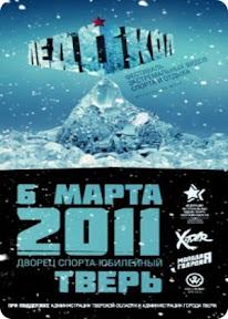 """Рок-блок на фестивале """"Ледокол"""""""