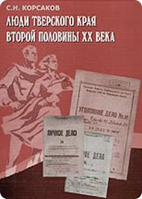 скачать книгу Люди Тверского края второй половины XX века