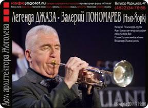 """Презентация альбома Валерия Пономарева """"За пределами очевидного"""""""