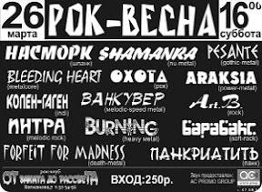 """фото Фестиваль """"Рок-Весна"""""""