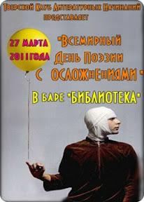 """Литературные чтения """"Всемирный День Поэзии с Осложнениями"""""""