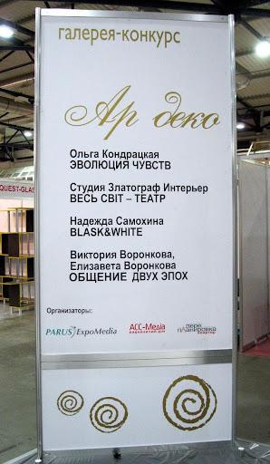 Надежда Самохина учавствует в конкурсе ДЕКОР провозглашает СТИЛЬ!