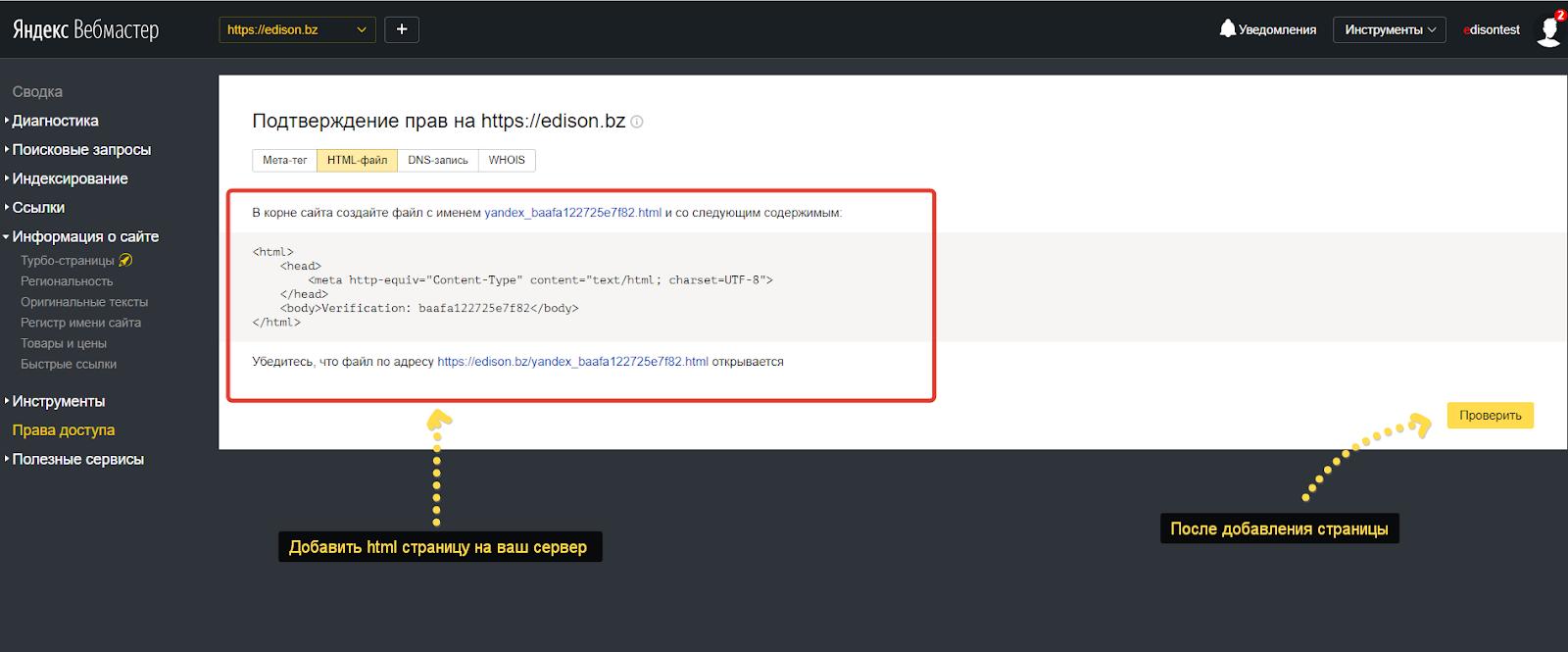 Подтверждение прав сайта в Яндекс Вебмастере через html файл