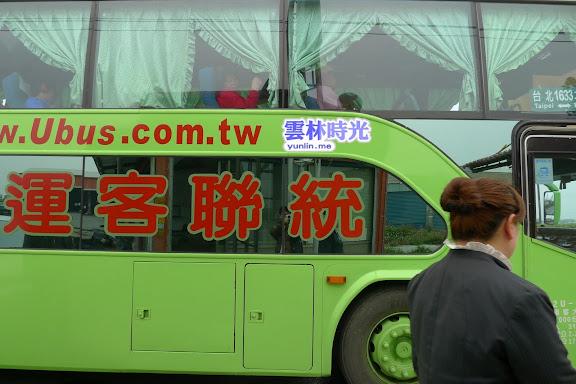 交通- 搭乘統聯客運西螺站至台北站(京站)