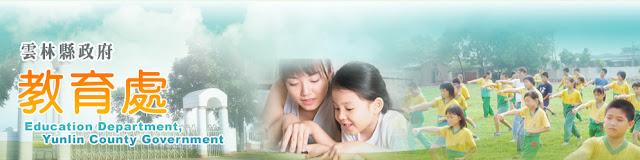 雲林縣教育網- 教育工作者與家長的必備網站!