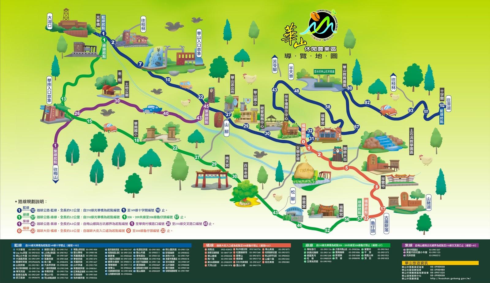 雲林《古坑鄉咖啡&美食地圖》,還有華山導覽圖喔!