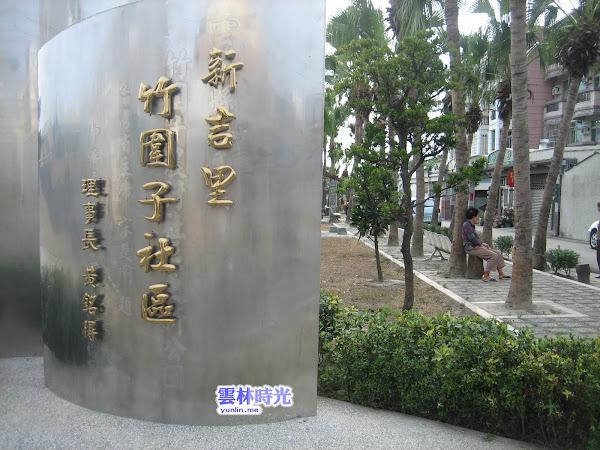 虎尾-新吉里 生態魚池與休憩空間環境品質