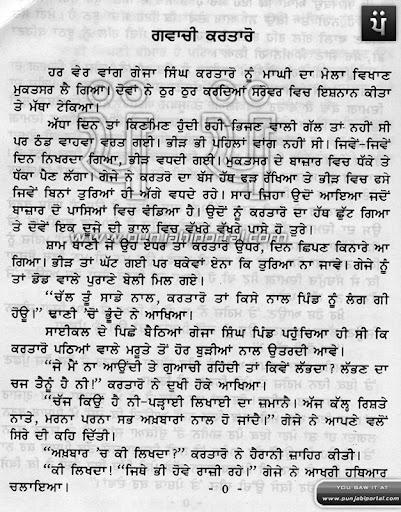 Captain mohindr singh punjabi mini stories Hadh beeti jag beeti