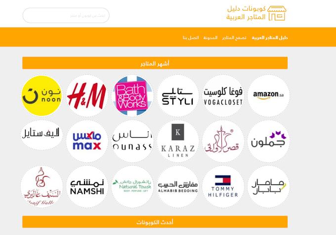 العروض الحصرية لكوبونات أشهر المواقع لعام 2021 من موقع دليل المتاجر العربية