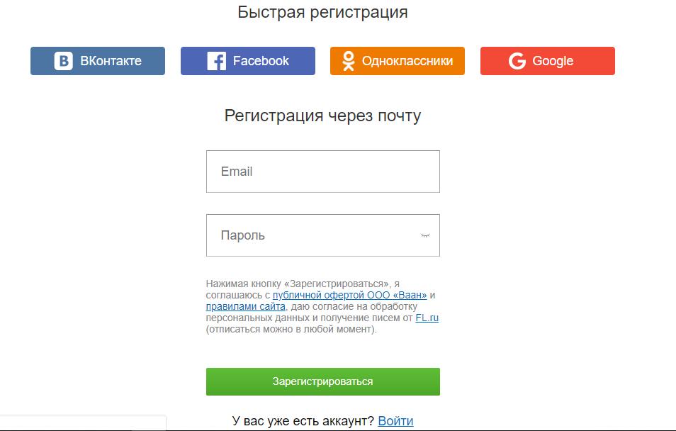 Как зарегистрироваться на бирже фриланса  Fl.ru