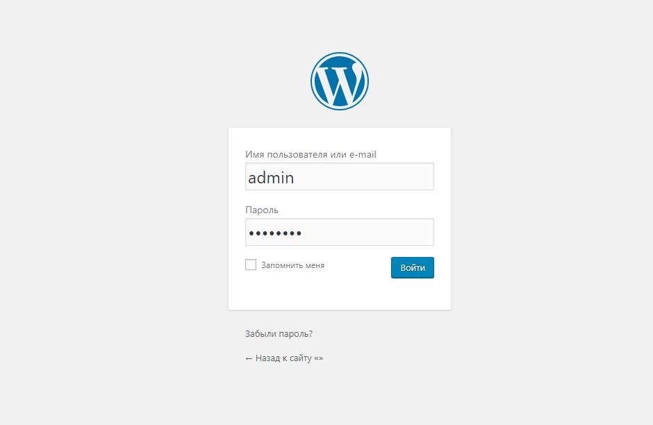 Вход в администраторскую панель Wordpress