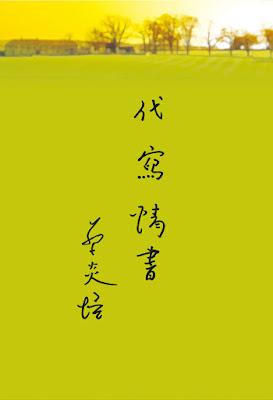 2010年2月12日 蔡炎培 《代寫情書》