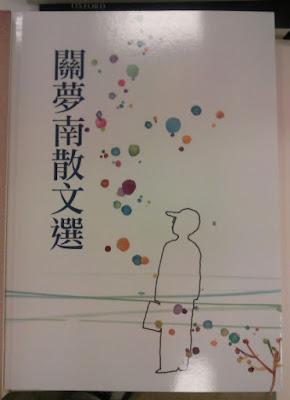 2010年6月 關夢南 《關夢南散文集》 及 《輕鬆寫作十堂課》
