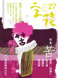 2010年9月3日 《字花》第二十七期.苦