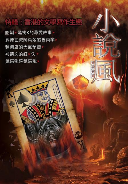 2010年10月15日 小說風第十七期(一零年十月號)