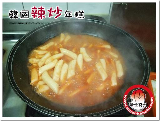 辣炒年糕3