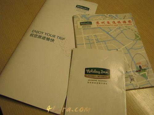 蘇州,旅遊,自助旅遊, Holiday Inn