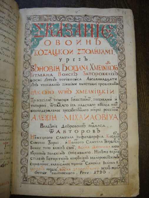 Літопис-Величка-оригінал (2)