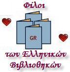 Η φωνή των φίλων των ελληνικών βιβλιοθηκών