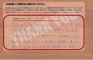 ビーパックスへのクチコミ/お客様の声:MH 様(滋賀県長浜市)/ポルシェ997