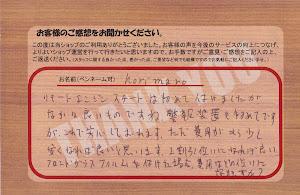 ビーパックスへのクチコミ/お客様の声:horimaro 様(京都府京田辺市)/日産エクストレイル