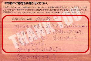 ビーパックスへのクチコミ/お客様の声:S,K 様(大阪府高槻市)/ゴルフ ヴァリアント