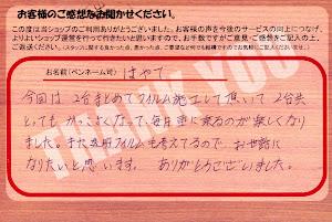 ビーパックスへのクチコミ/お客様の声:はやて 様(京都府八幡市)/トヨタ エスティマ・ホンダ ゼスト